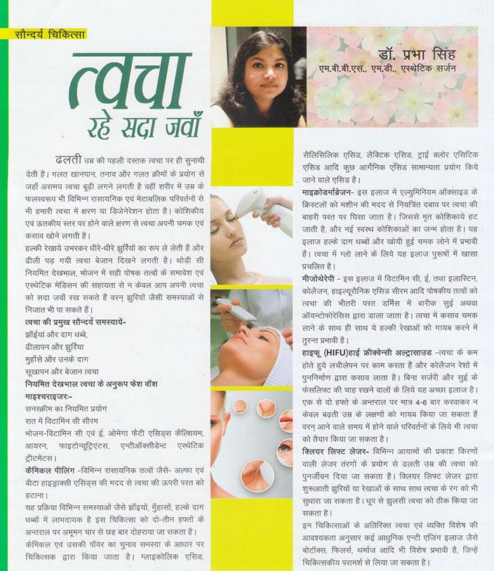 त्वचा रहे सदा जवाँ - सौन्दर्य चिकित्सा